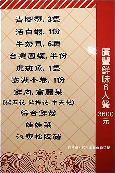 廣豐鮮物蒸鍋21.jpg