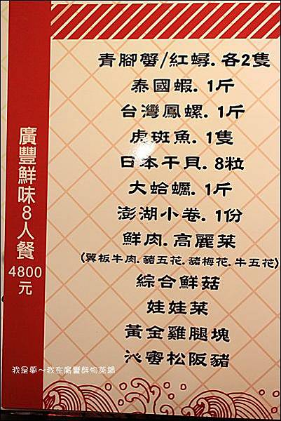 廣豐鮮物蒸鍋22.jpg