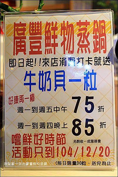 廣豐鮮物蒸鍋47.jpg
