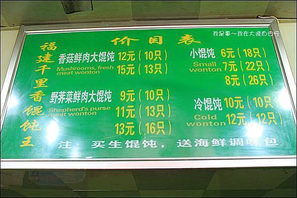 上海蘇杭黃山九天07.jpg