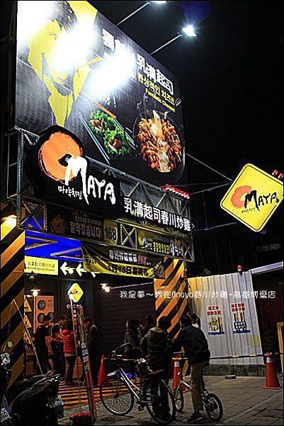 Omaya春川炒雞01.jpg