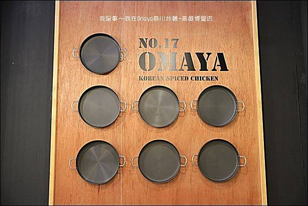Omaya春川炒雞05.jpg