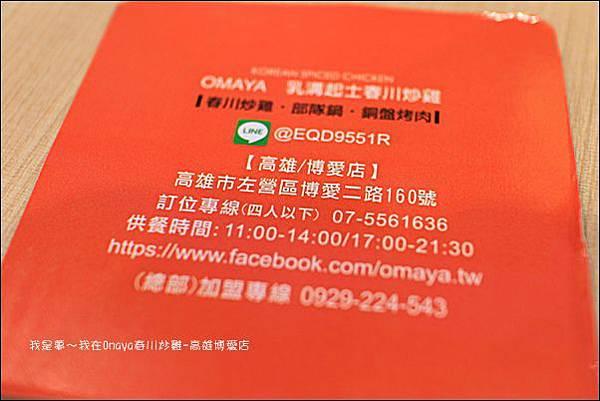 Omaya春川炒雞09.jpg