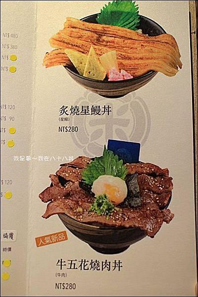 八十八丼09.jpg