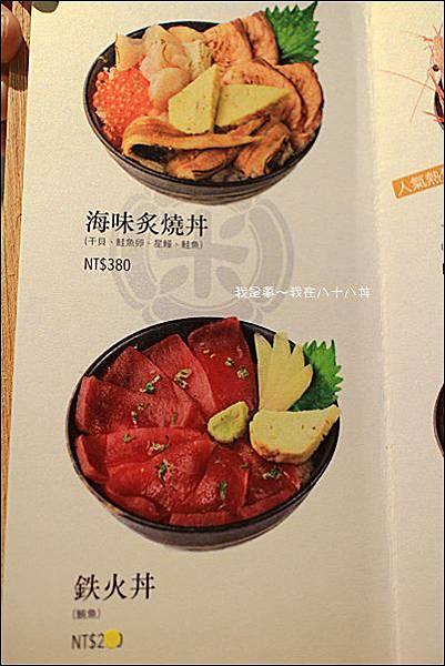 八十八丼10.jpg