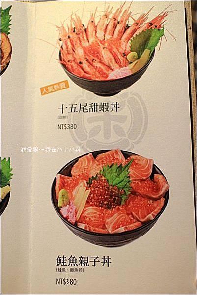 八十八丼11.jpg