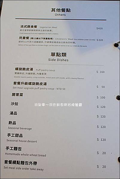 凱恩斯岩燒餐廳15.jpg