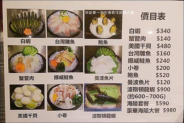 海東洋麻辣火鍋12.jpg