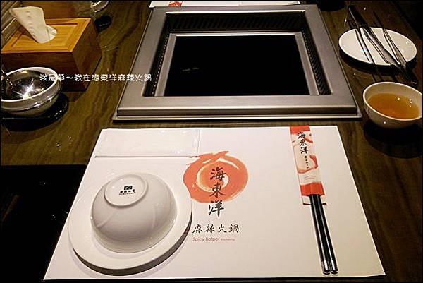 海東洋麻辣火鍋15.jpg