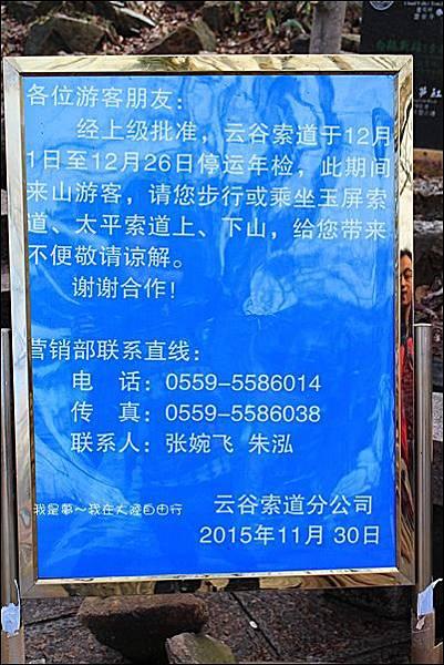 上海蘇杭黃山九天50.jpg
