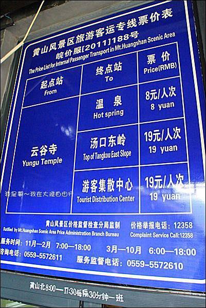 上海蘇杭黃山九天59.jpg