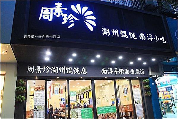 上海蘇杭黃山九天49.jpg