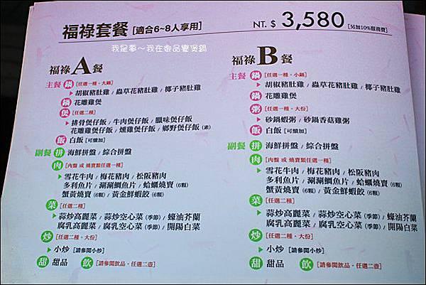 御品饗煲鍋20.jpg
