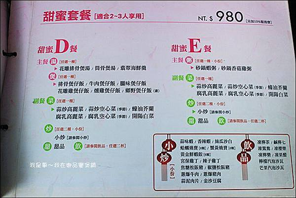 御品饗煲鍋17.jpg