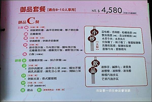 御品饗煲鍋23.jpg