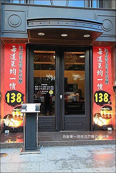 江戶龍日式料理01.jpg