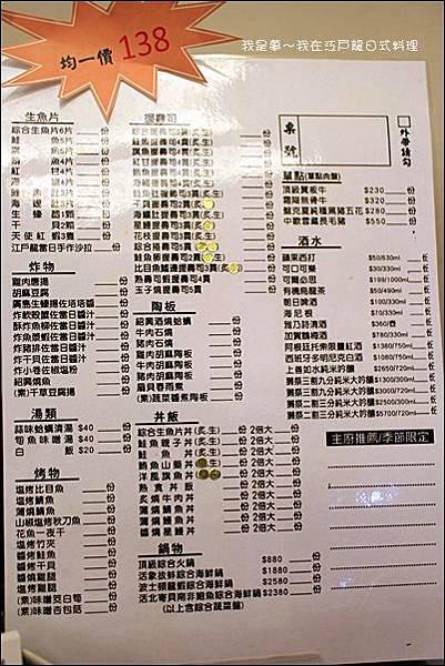 江戶龍日式料理06.jpg