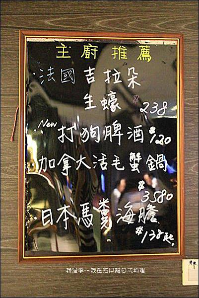 江戶龍日式料理05.jpg