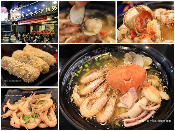 鮮記螃蟹海鮮粥19.jpg