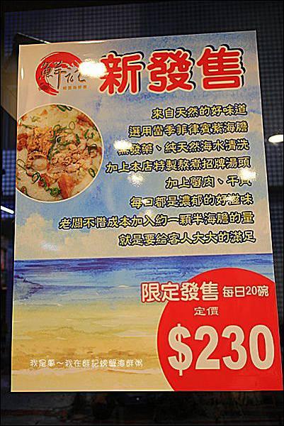 鮮記螃蟹海鮮粥05.jpg