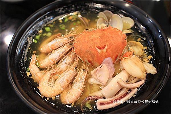 鮮記螃蟹海鮮粥10.jpg