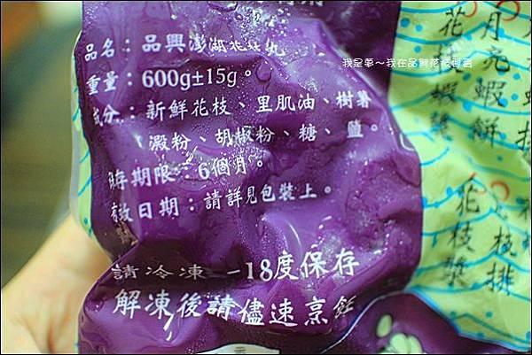 品興花枝專賣03.jpg
