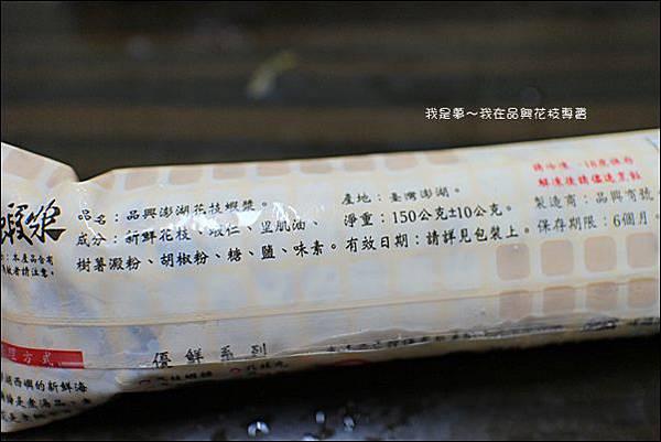 品興花枝專賣15.jpg