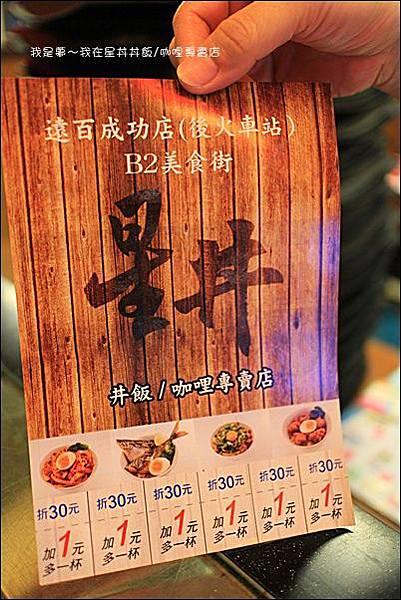 星丼食堂03.jpg