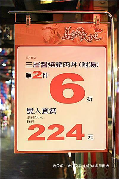 星丼食堂02.jpg