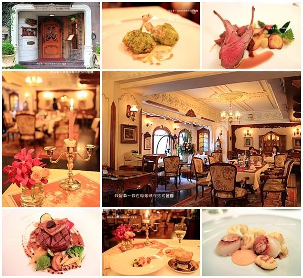 那個時代法式餐廳42.jpg