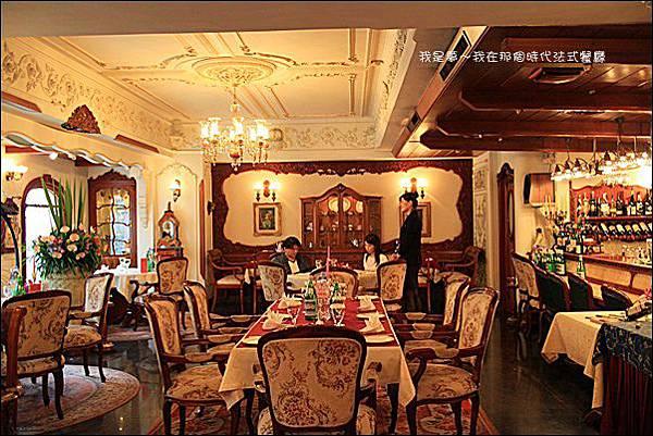 那個時代法式餐廳06.jpg