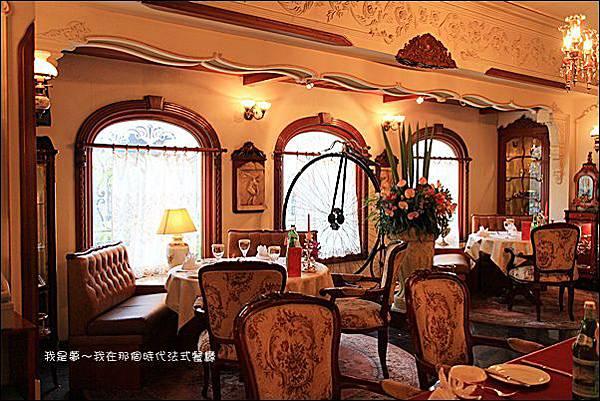 那個時代法式餐廳07.jpg