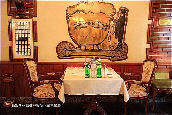 那個時代法式餐廳09.jpg