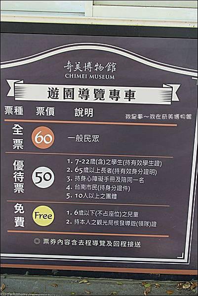 奇美博物館08.jpg