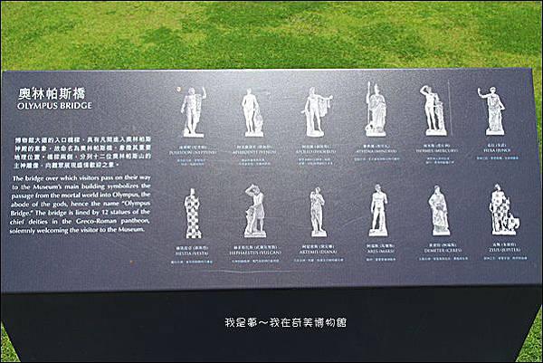 奇美博物館10.jpg