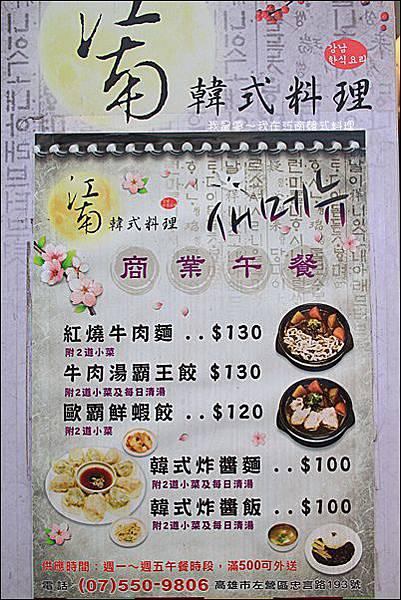 江南韓式料理07.jpg
