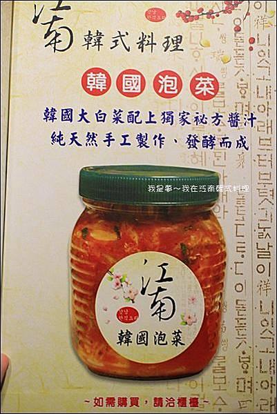 江南韓式料理14.jpg