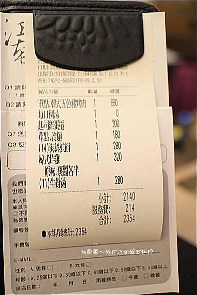 江南韓式料理17.jpg