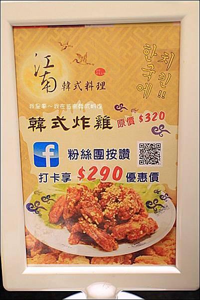 江南韓式料理16.jpg