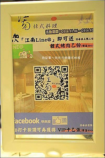 江南韓式料理15.jpg