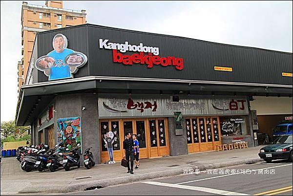 姜虎東韓式678白丁烤肉店01.jpg