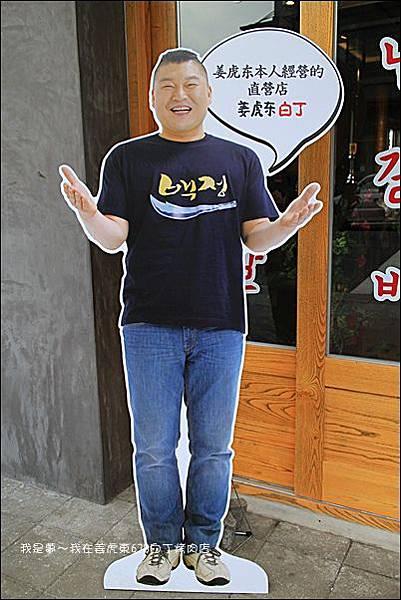 姜虎東韓式678白丁烤肉店02.jpg