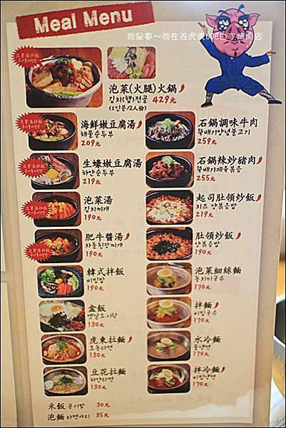姜虎東韓式678白丁烤肉店08.jpg
