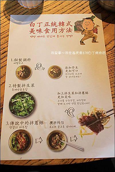 姜虎東韓式678白丁烤肉店11.jpg