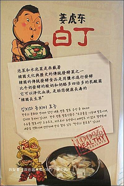 姜虎東韓式678白丁烤肉店09.jpg
