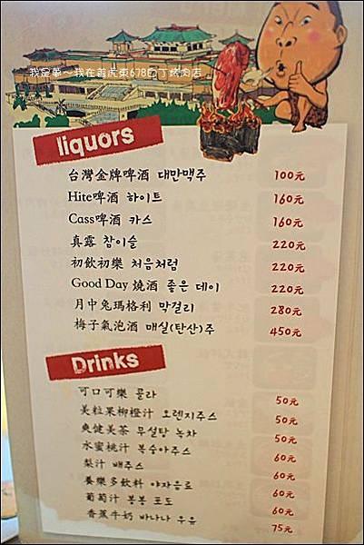 姜虎東韓式678白丁烤肉店10.jpg