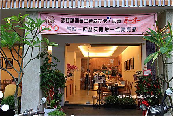 元氣日式洋食02.jpg