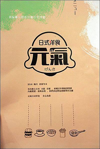 元氣日式洋食06.jpg