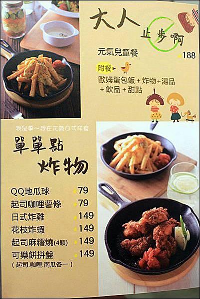 元氣日式洋食11.jpg