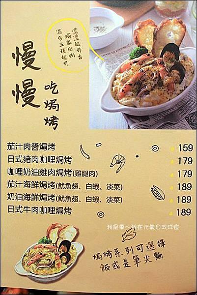 元氣日式洋食10.jpg